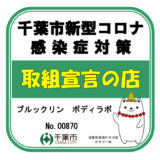 千葉市 新型コロナ感染症対策「取組宣言の店」